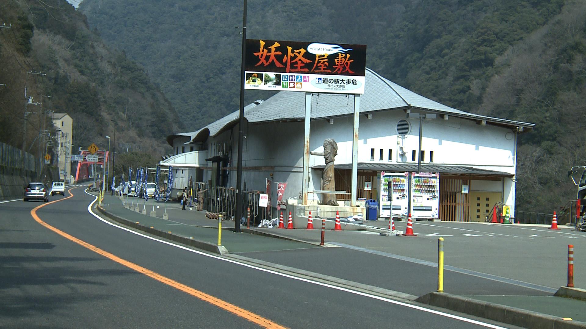 徳島県の「道の駅大歩危」に行けば、ユニークな妖怪に遭えますよ!のサムネイル画像