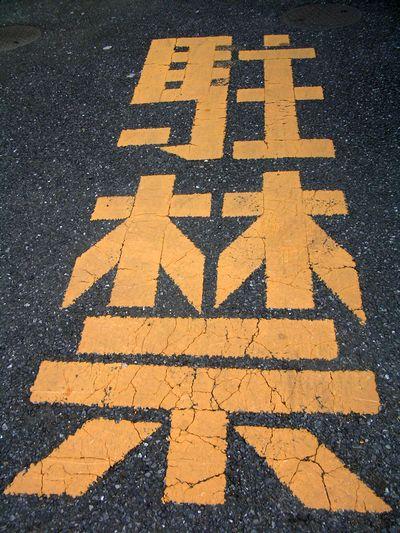 ちょっと待った!その駐車は罰金が科せられるかもしれませんよ!のサムネイル画像