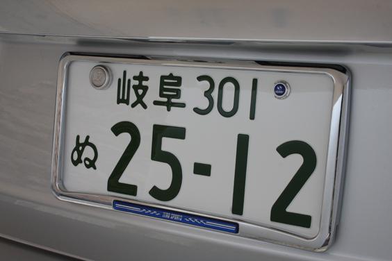【豆知識】文字や数字・・・車のナンバープレートの意味って?のサムネイル画像