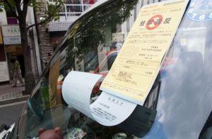 駐車違反をするとどうなる?点数や罰金の金額など調べてみました!の画像